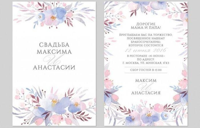 текст пригласительных на свадьбу