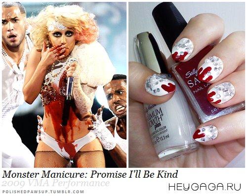 кровавые ногти Леди Гаги