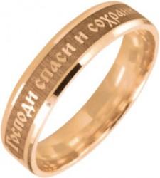 носят кольцо спаси и сохрани