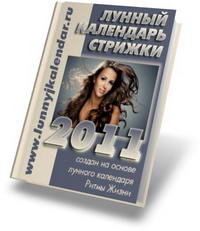 скачать лунный календарь стрижки волос 2011